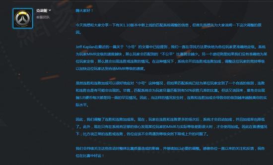 蓝帖:匹配系统更新 更切合玩家的MMR