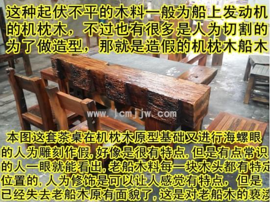 老船木家具怎么样造假的