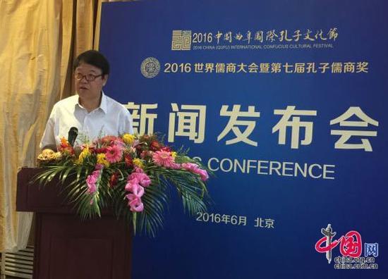 第7届孔子儒商奖推选暨2016世界儒商大会筹备工作启动