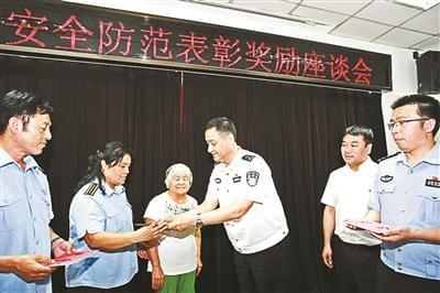 昨日参与处置事件的三人接受表彰
