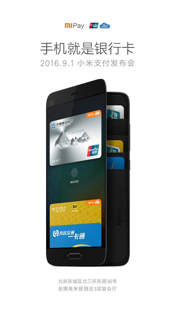 """小米与银联合作推出""""小米支付"""" 同时支持银行卡与公交卡的照片 - 2"""