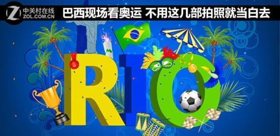 巴西现场看奥运 不用这几部拍照就当白去