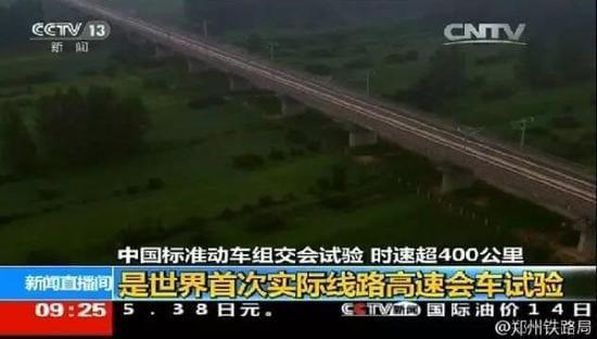 时快420公里!郑徐高铁终止世界初次时快最高提交会试验