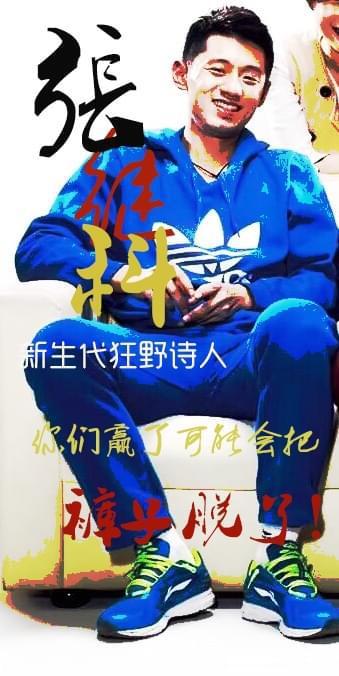 张继科写诗贺郎平 被《党员经典导读》杂志收录