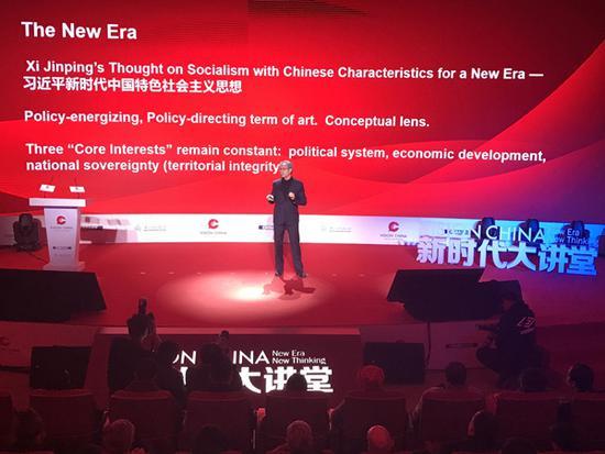 """解读中国 纵论世界 中国日报""""新时代大讲堂""""正式开讲"""