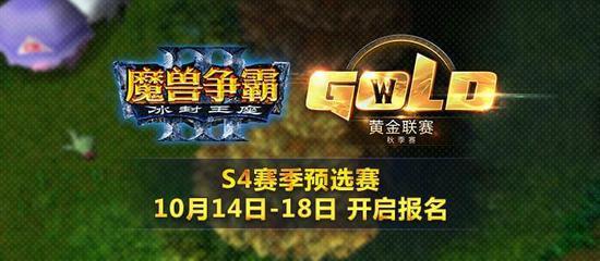 《魔兽争霸Ⅲ》黄金联赛秋季赛S4预选赛四大看点