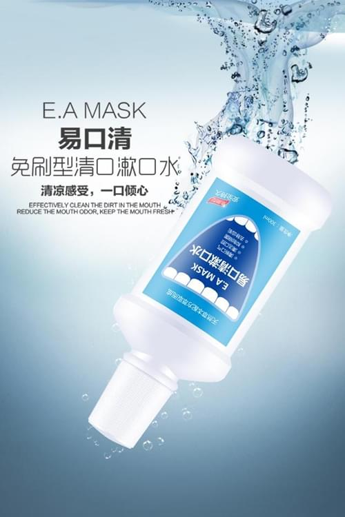 新一代口腔清洁产品——易口清