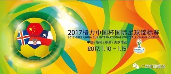 2017中国杯开赛在即 国足球员大阵容将现身南宁
