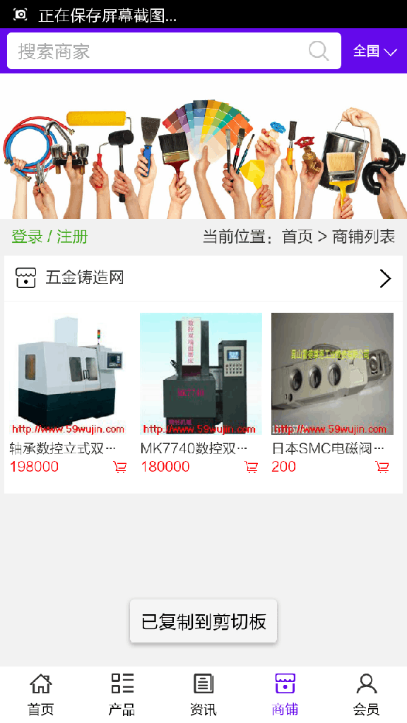 五金铸造网app一手货源