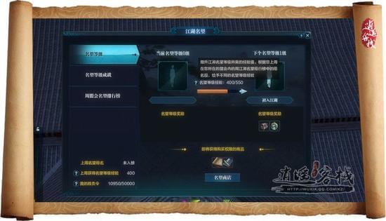 《天涯明月刀》新版本全新名望系统分析