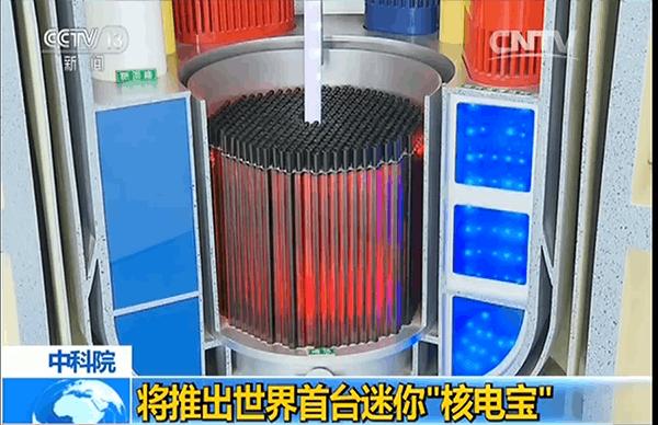 """中科院:将推出世界首台迷你""""核电宝"""""""