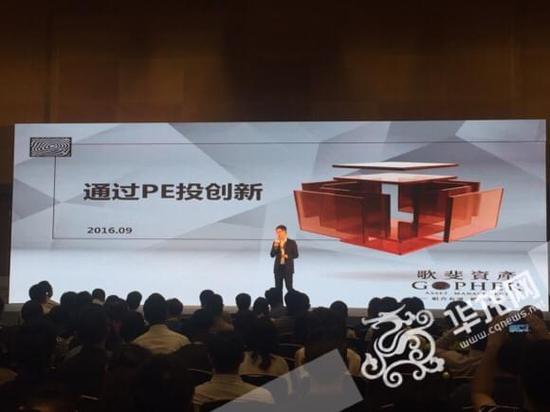 私募专家王彪文给如意彩票pk10计划一期创业者上课 看准这四大创新趋势