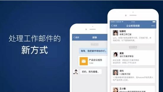 企业微信发布1.2版 邮箱考勤均升级