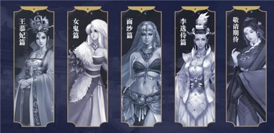 新倩女幽魂悬赏任务攻略:紫禁如梦李选侍篇