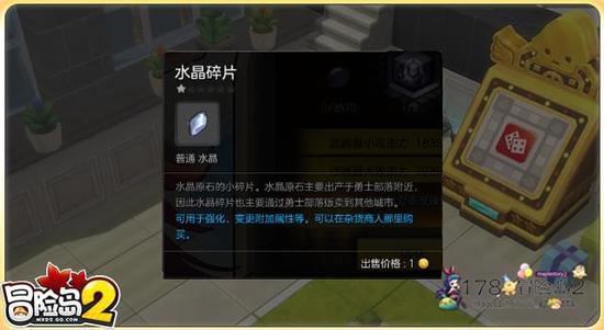 冒险岛2武器强化的正确选择 教你打造+15武器