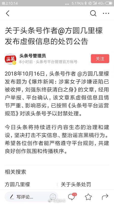 刘强东案涉案女子未被收押 律师:谎报性侵是轻罪