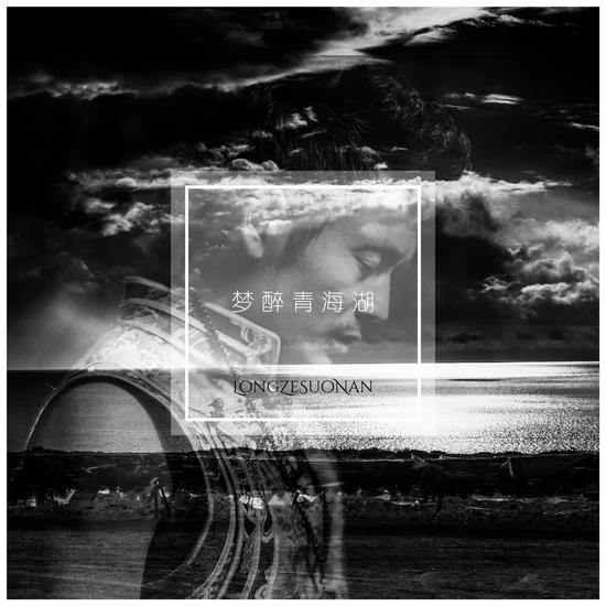 歌手龙泽索南发行最新个人单曲《梦醉青海湖》