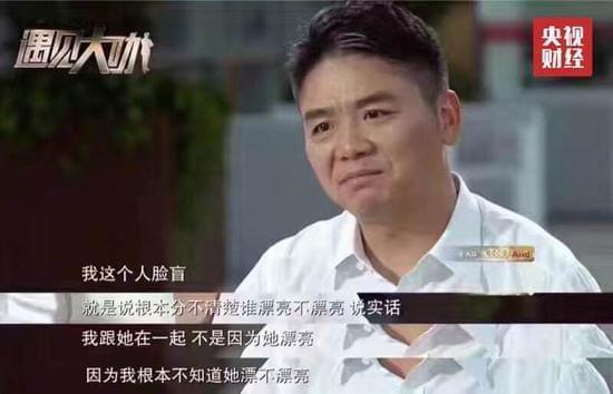 刘强东:和奶茶妹妹在一起不是因为她漂亮的照片 - 1