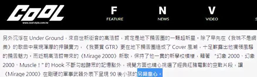 台湾歌手唱轰炸辽宁舰 居然还在大陆播放了