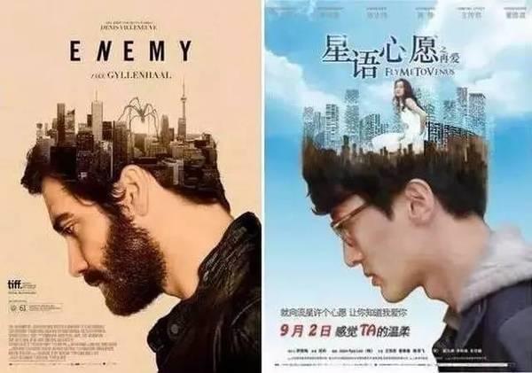 """国产电影海报抄袭《X战警》:国外网站晒出更多""""借鉴""""例子的照片 - 2"""