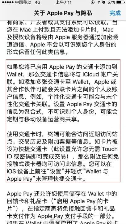 Apple Pay可以支持绑定国内公交卡了?