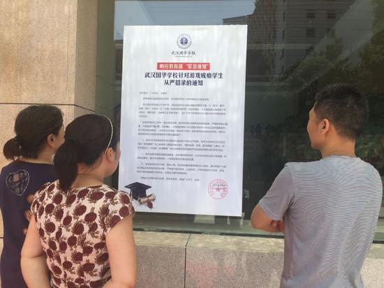 武汉复读学校设招生门槛:不收玩农药吃鸡学生