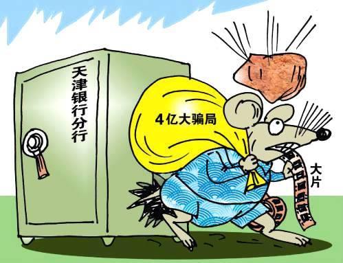 天津银行4亿存款失踪 储户维权4年仍没要回