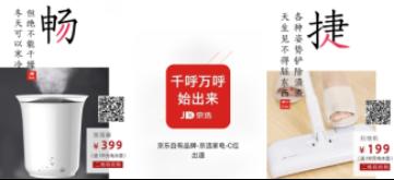 """消费升级爆发""""洪荒之力"""" 京东小家电超品日实现500%增长"""