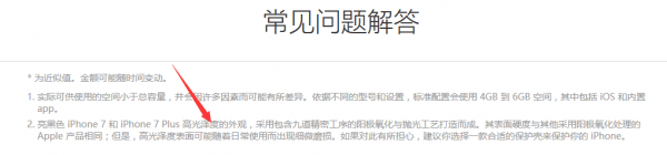 苹果承认iPhone 7/7 Plus亮黑色版容易出现划痕与磨损的照片 - 3