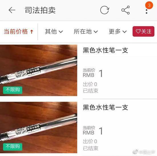 法院拍卖30支1元水笔:疑为完成上级执结率90%目标