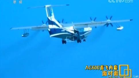 国产大型水陆两栖飞机ag600首飞内幕