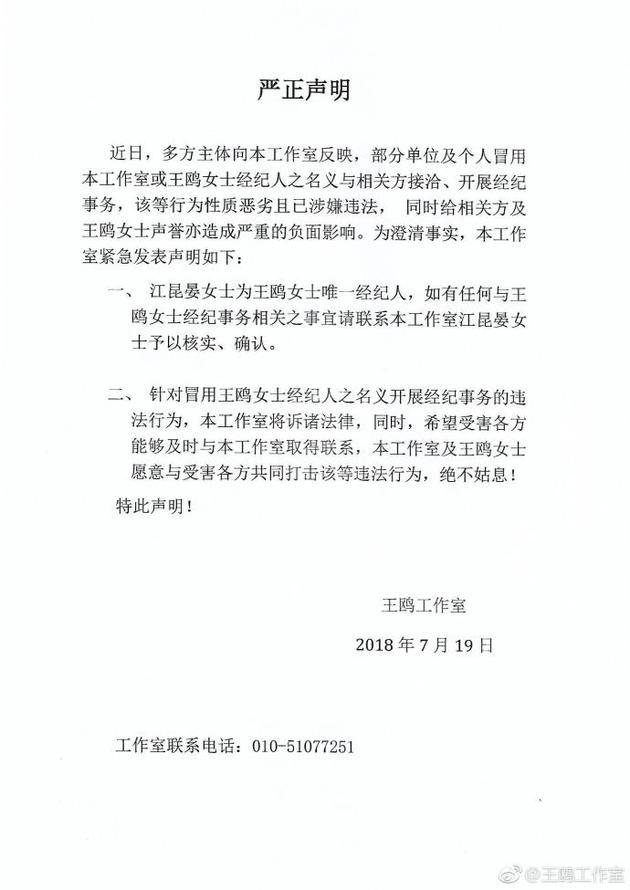 王鸥经纪人名义遭冒用 工作室声明:将诉诸法律