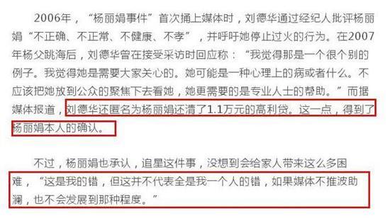 杨丽娟首透露:刘德华已经匿名为自己还1.1万的高利贷