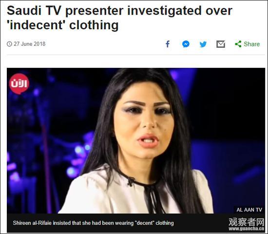 沙特女主持出镜时衣服被风吹起 因着装不雅遭调查