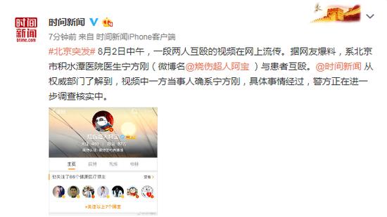 北京一医院疑发生医患互殴 医生举止血钳要扎患者
