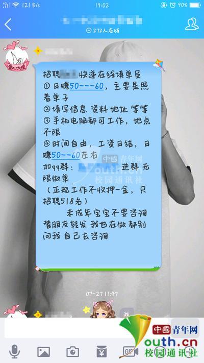 图为QQ群中发布的虚假兼职广告。受访者供图