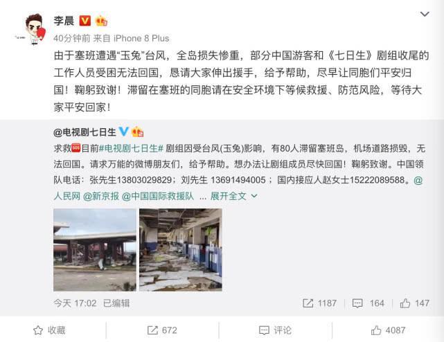 七日生剧组因台风滞留塞班 回国的李晨呼吁救援
