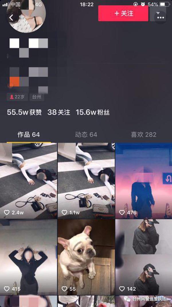 """抖音女主播斑马线停车拍""""炫富摔""""吸粉 被警方处罚"""
