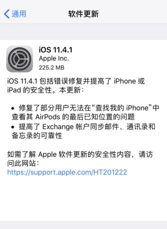 iOS 11.4.1正式版迎来更新 加入USB限制模式
