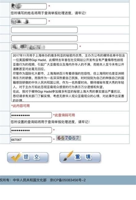 维密秀公布名单 超模吉吉因歧视亚裔遭网友抵制