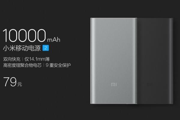小米移动电源2发布:10000mAh聚合物双向快充/79元的照片 - 1