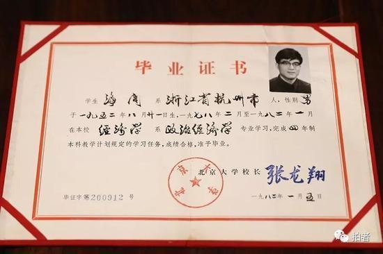 77级经济系海闻当时的毕业证书。受访者供图