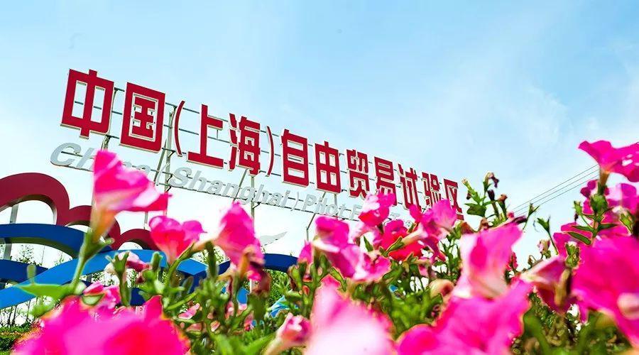 """即將擴容!上海""""自貿區速度""""或超出你的預期!"""