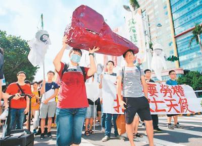 """台湾青年团体抗议民进党当局""""一例一休""""政策"""