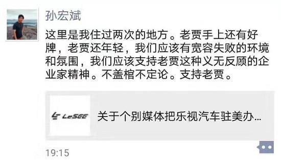 孙宏斌发声明支持贾跃亭:老贾手上还有好牌 还年轻