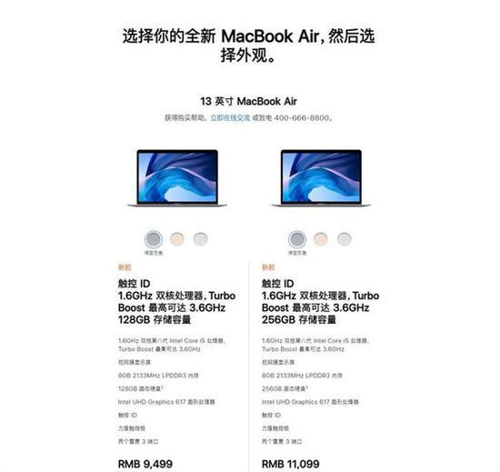 新MacBook Air发布后 我的苹果梦彻底破碎了