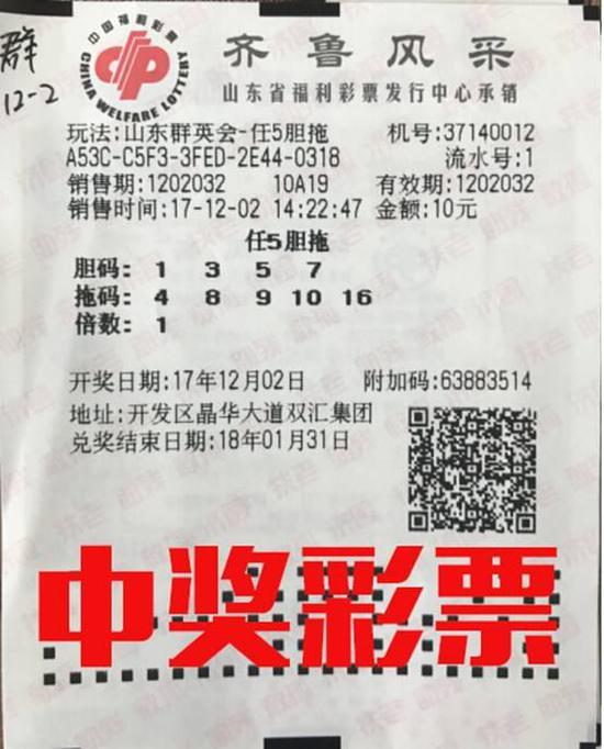 中奖彩票1.jpg