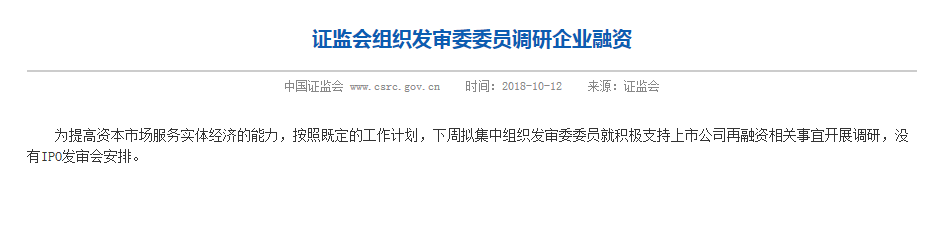 证监会:下周IPO审核憩息 发审委另有做事安排