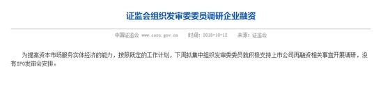 证监会:下周IPO审核暂停 发审委另有工作安排
