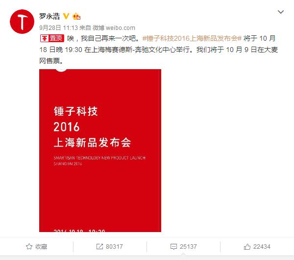 锤子新品发布在即 罗永浩称做机虽累这四年最幸福的照片 - 2